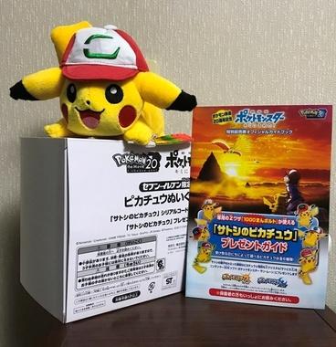 2017_07_pokemoneiga01.jpg