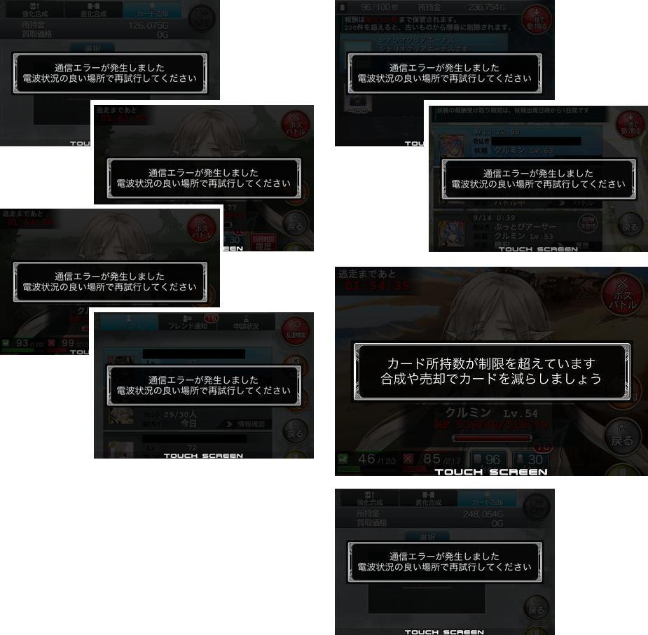 ホーム 通信 エラー ポケモン